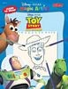 Disney Magic Artist Learn To Draw Toy Story Beyond!